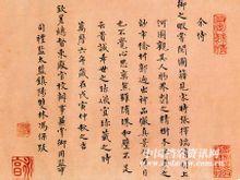 冯保善琴能书曾在张择端清明上河图上题跋