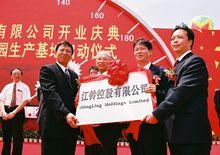 2005年5月29日江铃控股有限公司开业庆典