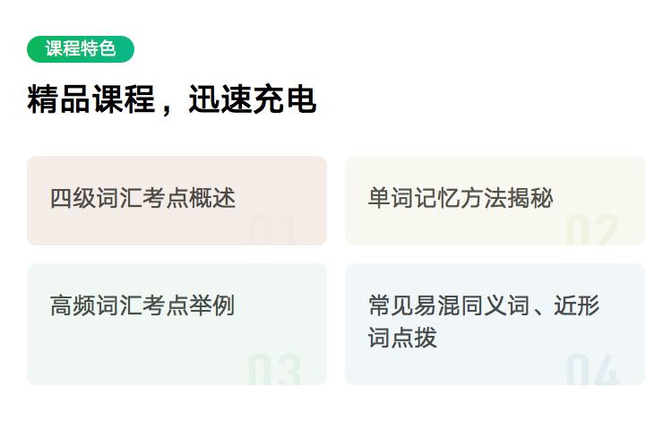 详情页-课程特色-模板1 (1).png