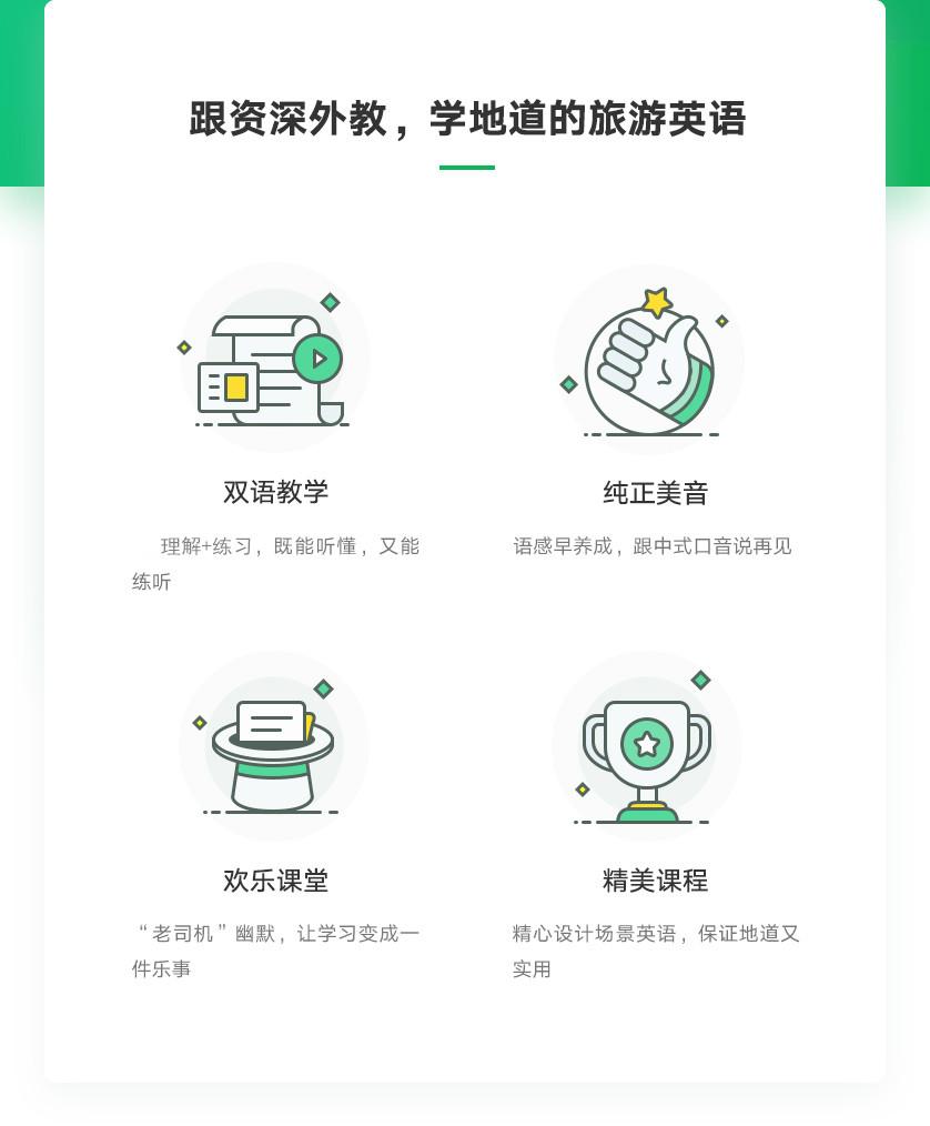 口语 web_副本4.jpg